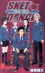 SKET DANCE(20) (ジャンプコミックス) [ 篠原健太 ]