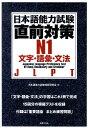 日本語能力試験直前対策N1文字 語彙 文法 日本語能力試験問題研究会