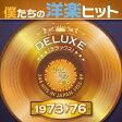 僕たちの洋楽ヒット DELUXE VOL.4:1973-76