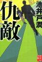 仇敵 (実業之日本社文庫) [ 池井戸潤 ]