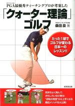 「クォーター理論」ゴルフ