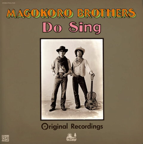 Do Sing (初回限定盤 CD+DVD) [ 真心ブラザーズ ]