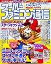スーパーファミコン通信 ニンテンドークラシックミニ スーパーファミコン発売記念スペシャル号 (Gzブレインムック)
