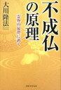 不成仏の原理 霊界の最澄に訊く (OR books) [ 大川隆法 ]