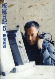 板尾日記(5) [ <strong>板尾創路</strong> ]