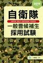自衛隊一般曹候補生採用試験(2019年度版) [ 公務員試験情報研究会 ]