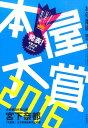 本屋大賞(2016) 全国書店員が選んだいちばん!売りたい本 [ 本の雑誌編集部 ]