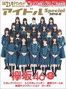 日経エンタテインメント!アイドルSpecial(2016 夏)