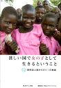 貧しい国で女の子として生きるということ 開発途上国からの5つの物語 [ 遊タイム出版 ]