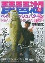 DVD>琵琶湖ベイトフィッシュパターン春編 [ 市村直之 ]