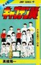 キャプテン翼(4) (ジャンプコミックス) [ 高橋陽一 ]...