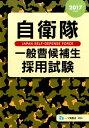 自衛隊一般曹候補生採用試験(〔2017年度版〕) [ 公務員試験情報研究会 ]