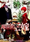 魔法使いの嫁(1) (ブレイドコミックス) [ ヤマザキコレ ]