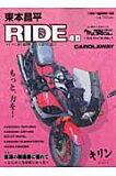 東本昌平RIDE(48) [ 東本昌平 ]