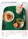 はじめての台湾料理 [ 星野奈々子 ]