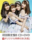 【楽天ブックス限定先着特典】僕だって泣いちゃうよ (初回限定盤B CD+DVD) (生写真付き) [ NMB48 ]