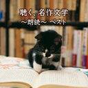 聴く、名作文学〜朗読〜 ベスト [ (V.A.) ]