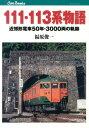 111・113系物語 近郊形電車50年・3000両の軌跡 (キャンブックス) [ 福原俊一 ]