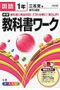 中学教科書ワーク(国語 1年) 三省堂版現代の国語