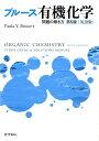 楽天楽天ブックスStudy guide & solutions manual organic c第5版 [ ポーラ・ユルカニス・ブルース ]