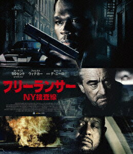"""フリーランサー NY捜査線【Blu-ray】 [ カーティス""""50セント"""