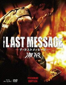 THE LAST MESSAGE 海猿 プレミアム・エディション【Blu-ray】 [ 伊…...:book:14340177