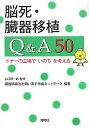 脳死・臓器移植Q&A50 [ 臓器移植法を問い直す市民ネットワーク ]