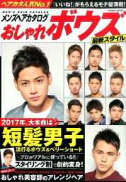 メンズヘアカタログおしゃれボウズ最新スタイル 2017年、大本命は短髪男子 (Cosmic mook)