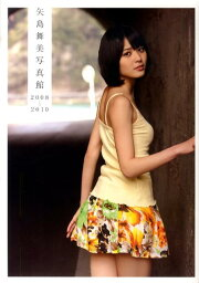 <strong>矢島舞美</strong>写真館2008-2010 <strong>矢島舞美</strong>写真集