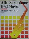 【送料無料】アルトサックス/ベスト・ミュージック