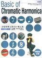 クロマチック・ハーモニカ初歩の初歩入門