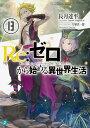 Re:ゼロから始める異世界生活13 (MF文庫J) [ 長月...
