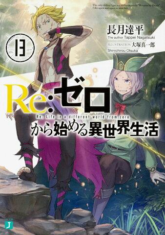 Re:ゼロから始める異世界生活13 (MF文庫J) [ 長月 達平 ]