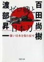 ゼロ戦と日本刀 強い日本を取り戻せ (PHP文庫) [ 百田尚樹 ]