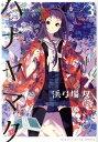 ハナヤマタ(3) (まんがタイムKRコミックス フォワードシリーズ) [ 浜弓場双 ]...