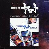 宇宙戦艦ヤマトオリジナルBGMコレクションシリーズ3::宇宙戦艦ヤマト 新たなる旅立ち [ (アニメーション) ]