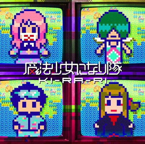 KI-RA-RI (初回限定盤 CD+DVD) [ 魔法少女になり隊 ]