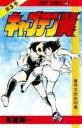 キャプテン翼(5) (ジャンプコミックス) [ 高橋陽一 ]...