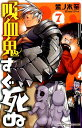 吸血鬼すぐ死ぬ(7) (少年チャンピオンコミックス) 盆ノ木至