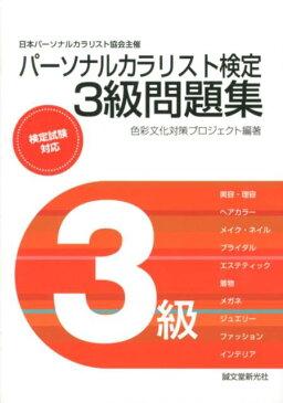 パーソナルカラリスト検定3級問題集 日本パーソナルカラリスト協会主催 [ 色彩文化対策プロジェクト ]