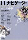 ITナビゲーター2017年版 [ 野村総合研究所 ICT・メディア産業コンサルティング部 ]
