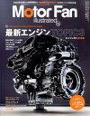 Motor Fan illustrated(Vol.129) 特集:最新エンジントピックスエンジンの