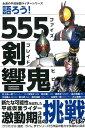 語ろう!555 剣 響鬼 [ レッカ社 ]