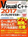 Visual C++ 2017 パーフェクトマスター [ 金城俊哉 ]