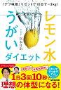 『デブ味覚』リセットで10日でー3kg!レモン水うがいダイエット [ 宮本日出 ]