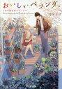 おいしいベランダ。 3月の桜を待つテーブル (富士見L文庫) [ 竹岡 葉月 ]