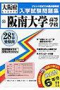 阪南大学高等学校(28年春受験用) (大阪府私立高等学校入学試験問題集)