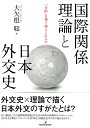 国際関係理論と日本外交史 「分断」を乗り越えられるか