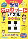 小学生の学習クロスワードパズル(1・2・3年生) 楽しみながら成績アップ! (まなぶっく) [ 学び