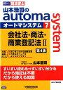 山本浩司のautoma system(7)第4版 [ 山本浩司 ]